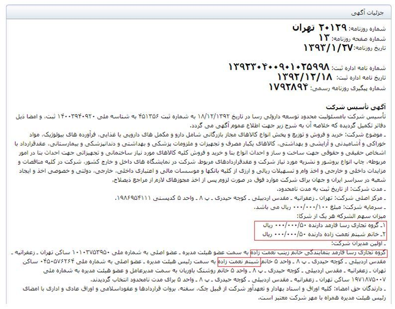 Image result for آگهی تاسیس شرکت دختر وزیر