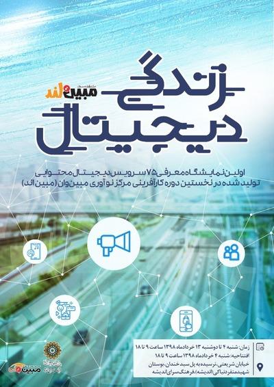 معرفی سرویسهای دیجیتال مبین وان در نمایشگاه «زندگی دیجیتال» در فرهنگسرای اندیشه