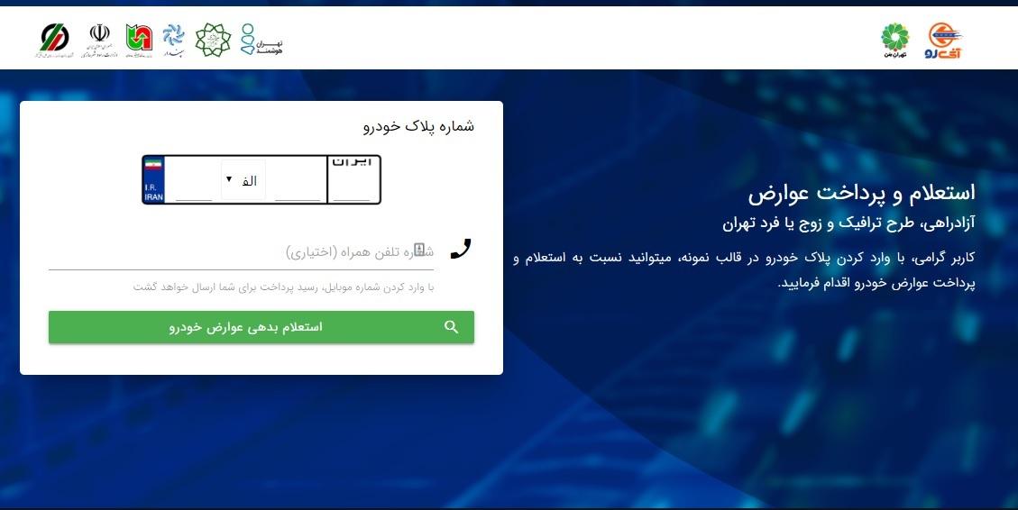 افتتاح رسمی سامانه iToll.ir به عنوان درگاه واحد استعلام و پرداخت عوارض خودرو