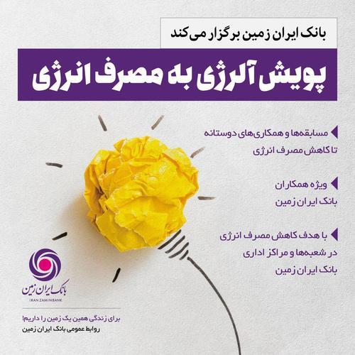 «آلرژی به مصرف انرژی» برای همکاران بانک ایران زمین