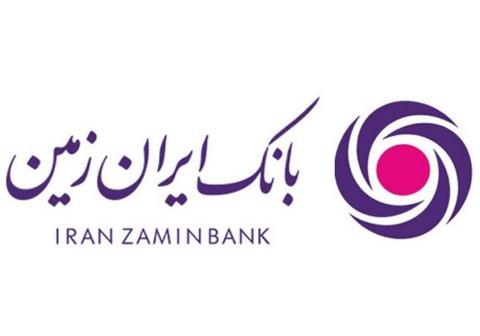 برگزاری مناقصه این بانک فرابورسی