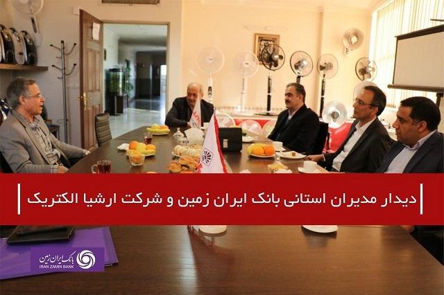 دیدار مدیران استانی بانک ایران زمین و شرکت ارشیا الکتریک